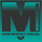 USEN MONTHLY SPECIAL