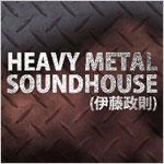 HEAVY METAL SOUNDHOUSE (伊藤政則)