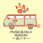 MUSIC&TALK WAGON ~音バナ~