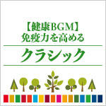 【健康BGM】免疫力を高めるクラシック