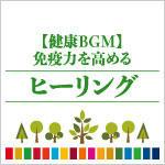 【健康BGM】免疫力を高めるヒーリング
