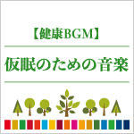 【健康BGM】仮眠のための音楽