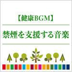 【健康BGM】禁煙を支援する音楽