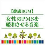【健康BGM】女性のPMSを緩和させる音楽