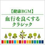 【健康BGM】血行を良くするクラシック