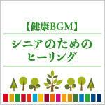 【健康BGM】シニアのためのヒーリング