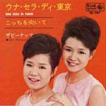 歌謡曲 60's Hits