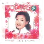 中国民族音楽
