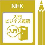 NHK 入門ビジネス英語