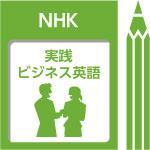 NHK 実践ビジネス英語