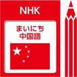NHK まいにち中国語