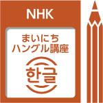 NHK まいにちハングル講座