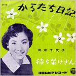 昭和の流行歌