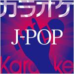 カラオケ J-POP
