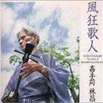 琉球民謡 (スロー)
