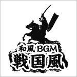 和風BGM ~戦国風~