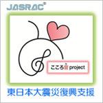こころ音プロジェクト