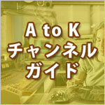 A to K チャンネルガイド