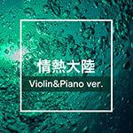 情熱大陸 (Violin&Piano ver.)