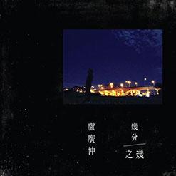 中国ポップス (スロー~ミドル)